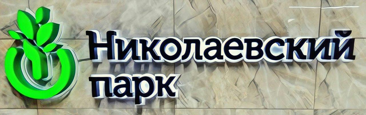 """Сайт жителей ЖК """"Николаевский Парк"""""""